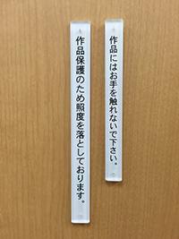 写真:展示室内の注意書きの例